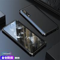 华为p30手机壳p30 pro保护套全包防摔男女磨砂个性超薄硅胶套金属