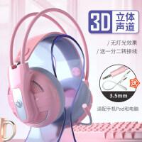 电脑耳机头戴式电竞游戏专用粉色女生韩版可爱学生PS4手机版惠普联想戴尔台式笔记本单孔耳麦带麦话筒二合 粉色单孔版+送电