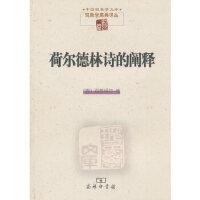 【二手旧书9成新】 荷尔德林诗的阐释 (德)海德格尔,孙周兴 商务印书馆 9787100031295