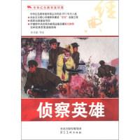 新(百种图书)中华红色教育连环画(手绘本)--侦察英雄 孙文韬 等 绘 9787531048916