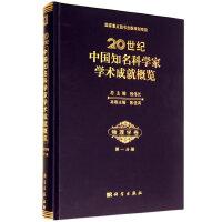 20世纪中国知名科学家学术成就概览・物理学卷・第一分册(诺贝尔医学奖得主屠呦呦倾力推荐)