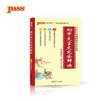 pass绿卡图书17版初中文言文完全解读(人教版)16K