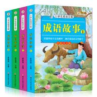 中华中国成语故事大全注音版正版全套4册小学生课外阅读书籍一 二 三年级课外书必读励志故事少儿读物儿童书籍7-10-12-15岁