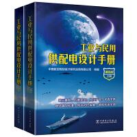 义博!工业与民用供配电设计手册(第四版)(上下册)