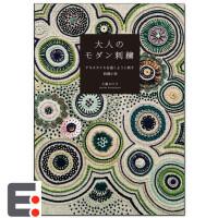 大人现代刺绣 日本艺术 日本文化 日语 日本语 手工产品制作图书 日本图书籍