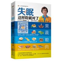 【二手书8成新】会说话的食疗书(第1辑 失眠:这样吃就对了 张晔,柴瑞震 湖北科学技术出版社