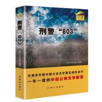 """[二手旧书9成新]刑警""""803"""",全国公安文联,群众出版社, 9787501455461"""