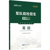 中公教育2021军队院校招生文化科目统考复习用书:英语