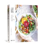365沙拉:品味季节变换的大满足