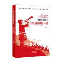 红星照耀中国(曾用名)西行漫记 八年级上 人民东方出版社 教材推荐必读书目 全译本完整版红色经典名著