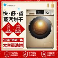 小天鹅TD100V81WDG 10公斤全自动滚筒洗干一体洗衣机 BLDC变频滚筒 家用 金色