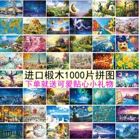 动脑拼图1000片 木质E0级椴木头成人拼图 儿童益智玩具 风景动漫趣味龙猫星空