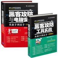 黑客攻防与电脑安全从新手到高手+黑客攻防工具实战新手 全2册 黑客书籍入门自学 黑客服务技术软件 计算机电脑编程从入门