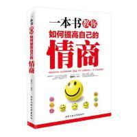 【二手书8成新】一本书教你如何提高自己的情商 潘鸿生 北京工业大学出版社