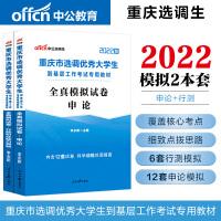 中公教育2021重庆市选调优秀大学生到基层工作考试:全真模拟(申论+行测)2本套