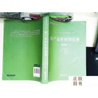 【二手旧书9成新】法官智库丛书(21):破产案件审理实务
