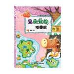 萧袤 童话梦工场:马先生的地图店(注音版)