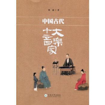 中国古代十大音乐家
