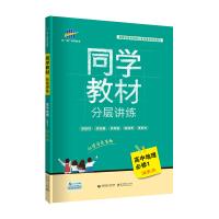 53 五三 同学教材分层讲练 高中地理 必修1 湘教版 曲一线科学备考(2019)