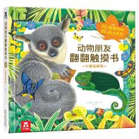 动物朋友翻翻触摸书系列-小猴去探险