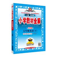 新版2021春小学教材全解五年级英语下册北京版北京课改专用一年级起点金星教育