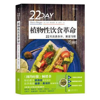 《现货》植物性饮食革命:22天改造身体、重塑习惯 植物性饮食革命