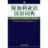 保加利亚语汉语词典 北京外国语大学《保加利亚语汉语词典》编写组 9787560056951