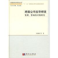 跨国公司在华研发――发展、影响及对策研究