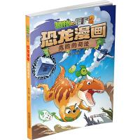 植物大战僵尸2・恐龙漫画 危险的奇迹[7-14岁]