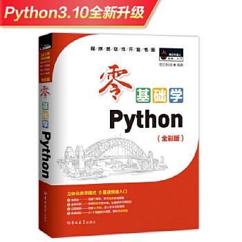 零基础学Python(全彩版) Python3全新升级!超20万读者认可的彩色书,从基本概念到完整项目开发,助您快速掌握Python编程。全程视频+完整源码+215道课后题+实物魔卡+海量资源
