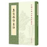 李贺歌诗笺注(中国古典文学基本丛书・平装・繁体竖排)