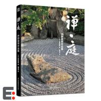 禅庭 ��野俊明作品集 日本枯山水景观设计大师 日式和式禅意庭院 日式传统园林 日式现代园林景观作品全集