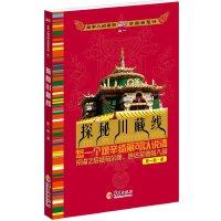 【二手书8成新】全家人的暑期京藏自驾游1:探秘川藏线 陈一龄 华夏出版社
