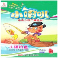 小猫钓鱼4CD