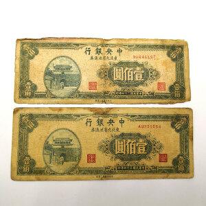 壹佰圆纸币两张
