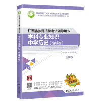 江西高校:江西省中小学教师招聘考试大纲(适用于招聘小学教师)
