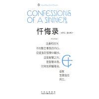 忏悔录(伟大的思想-英汉双语版)