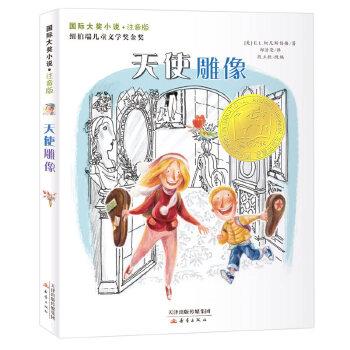 国际大奖小说·注音版--天使雕像 国际大奖小说注音版、纽伯瑞儿童文学奖金奖、强力推荐,与《小王子》《夏洛的网》《神奇的收费亭》并列20世纪50本优秀童书。