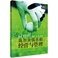 高尔夫俱乐部经营与管理
