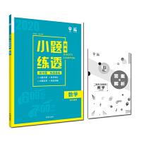 理想树2020新版高考小题练透数学 文科适用 67高考自主复习