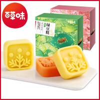 【百草味-绿豆糕168g】蔓越莓糕点点心休闲零食小吃特产美食