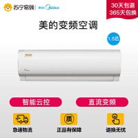 【苏宁易购】美的空调大1.5匹变频三级云智能挂机 KFR-35GW/WDBA3@