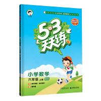 2019秋小儿朗 53天天练小学数学六年级上册BSD北师大版 小学6年级数学5.3天天练数学北师大版