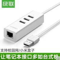 【支持礼品卡】绿联网线转换器有线接口适用macbookpro苹果笔记本电脑usb分线器