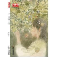 《儿童文学》金牌作家书系・秦文君小青春系列――一个女孩的心灵史 [7-10岁] 中国少儿