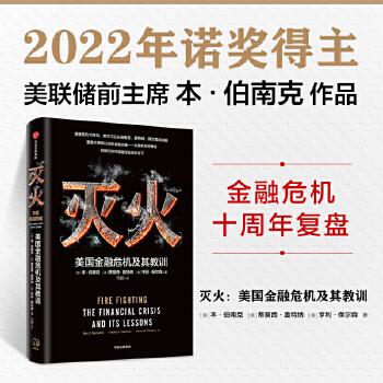 灭火:美国金融危机及其教训(pdf+txt+epub+azw3+mobi电子书在线阅读下载)