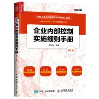 企业内部控制实施细则手册 第3版 企业管理书籍 内控管理体系 企业管理与培训 人力资源 安全生产 采购业务财务预算管理