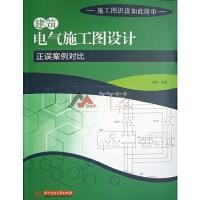建筑电气施工图设计正误案例对比 基础理论与案例研究书籍