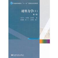 【二手旧书8成新】材料力学Ⅰ(第5版) 孙训方 9787040264739 高等教育出版社
