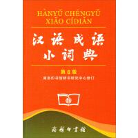 商务印书馆:汉语成语小词典 第6版 (平装本)